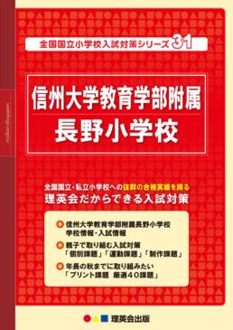 31 全国国立小学校入試対策シリーズ 信州大学教育学部附属長野小学校