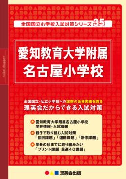 35 全国国立小学校入試対策シリーズ 愛知教育大学附属名古屋小学校