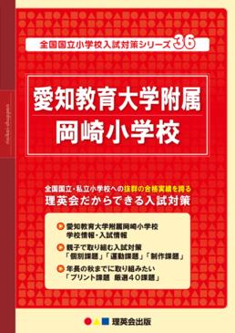 36 全国国立小学校入試対策シリーズ 愛知教育大学附属岡崎小学校