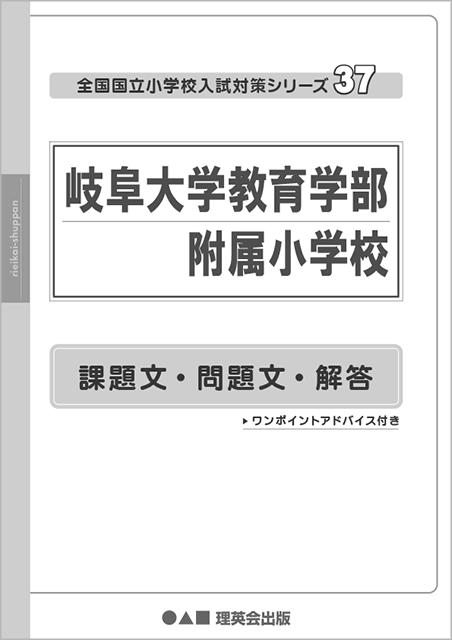 岐阜 大学 附属 小 中学校