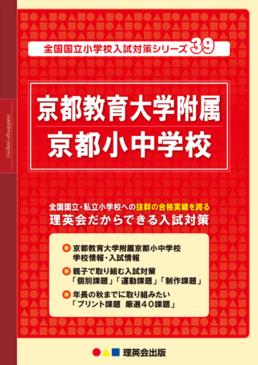 39 全国国立小学校入試対策シリーズ 京都教育大学附属京都小中学校