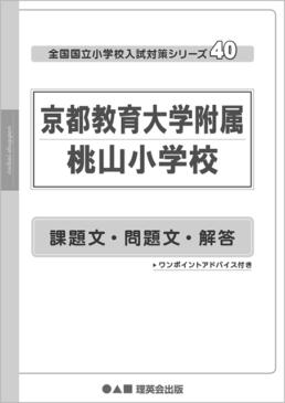 40 全国国立小学校入試対策シリーズ 京都教育大学附属桃山小学校 解答