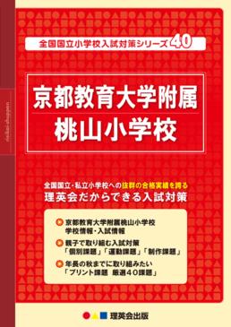 40 全国国立小学校入試対策シリーズ 京都教育大学附属桃山小学校