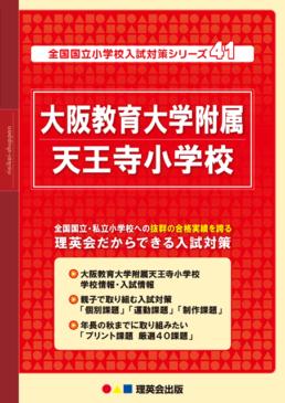 41 全国国立小学校入試対策シリーズ 大阪教育大学附属天王寺小学校