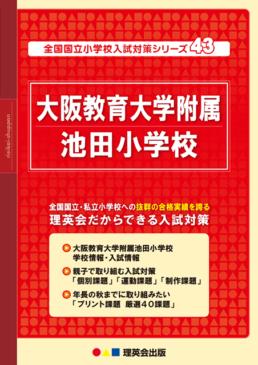 43 全国国立小学校入試対策シリーズ 大阪教育大学附属池田小学校