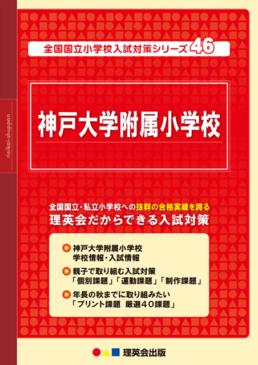 46 全国国立小学校入試対策シリーズ 神戸大学附属小学校