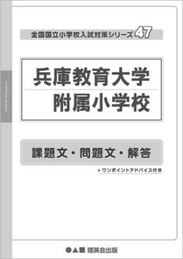 47 全国国立小学校入試対策シリーズ 兵庫教育大学附属小学校 解答