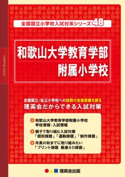 48 全国国立小学校入試対策シリーズ 和歌山大学教育学部附属小学校