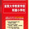 49 全国国立小学校入試対策シリーズ 滋賀大学教育学部附属小学校