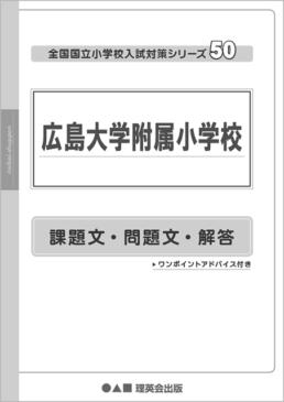 50 全国国立小学校入試対策シリーズ 広島大学附属小学校 解答