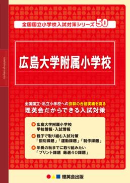 50 全国国立小学校入試対策シリーズ 広島大学附属小学校