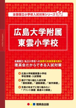 51 全国国立小学校入試対策シリーズ 広島大学附属東雲小学校