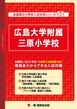 52 全国国立小学校入試対策シリーズ 広島大学附属三原小学校