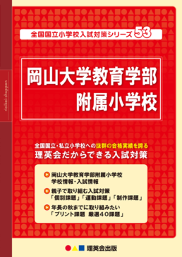 53 全国国立小学校入試対策シリーズ 岡山大学教育学部附属小学校