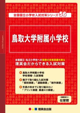 56 全国国立小学校入試対策シリーズ 鳥取大学附属小学校