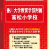 59 全国国立小学校入試対策シリーズ 香川大学教育学部附属高松小学校