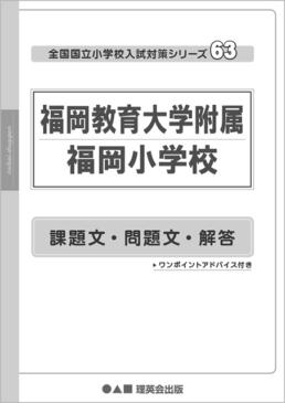 63 全国国立小学校入試対策シリーズ 福岡教育大学附属福岡小学校 解答