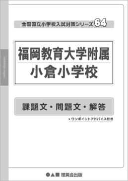 64 全国国立小学校入試対策シリーズ 福岡教育大学附属小倉小学校 解答
