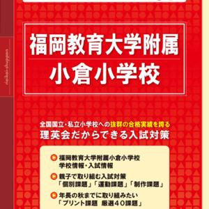 64 全国国立小学校入試対策シリーズ 福岡教育大学附属小倉小学校