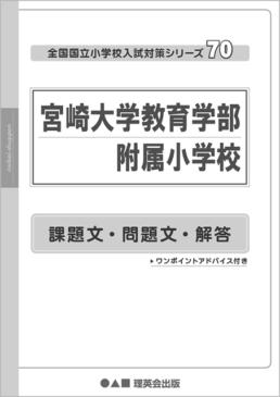 70 全国国立小学校入試対策シリーズ 宮崎大学教育学部附属小学校 解答