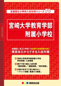 70 全国国立小学校入試対策シリーズ 宮崎大学教育学部附属小学校
