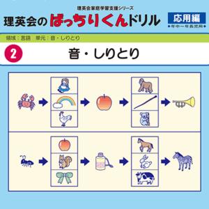 002 ばっちりくんドリル 音・しりとり(応用編)