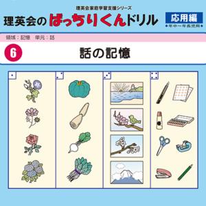 006 ばっちりくんドリル 話の記憶(応用編)
