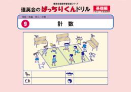 009 ばっちりくんドリル 計数(基礎編)