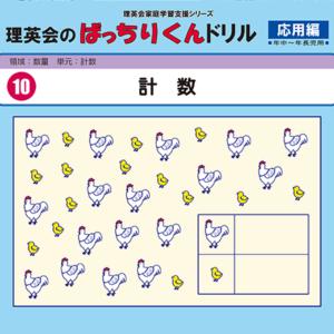 010 ばっちりくんドリル 計数(応用編)