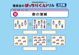 012 ばっちりくんドリル 数の増減(応用編)