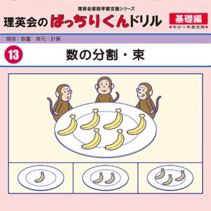 013 ばっちりくんドリル 数の分割・束(基礎編)