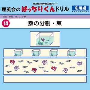 014 ばっちりくんドリル 数の分割・束(応用編)