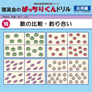 016 ばっちりくんドリル 数の比較・釣り合い(応用編)