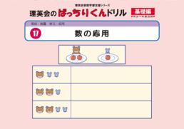 017 ばっちりくんドリル 数の応用(基礎編)