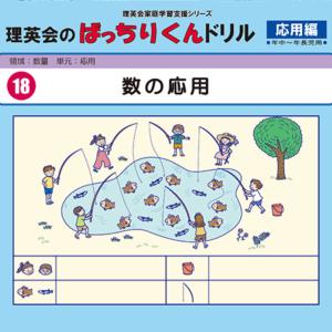 018 ばっちりくんドリル 数の応用(応用編)
