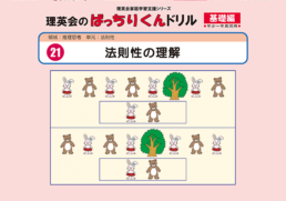 021 ばっちりくんドリル 法則性の理解(基礎編)