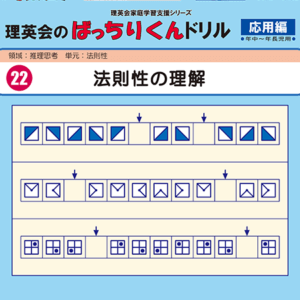 022 ばっちりくんドリル 法則性の理解(応用編)