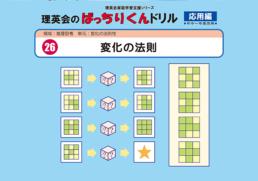 026 ばっちりくんドリル 変化の法則(応用編)