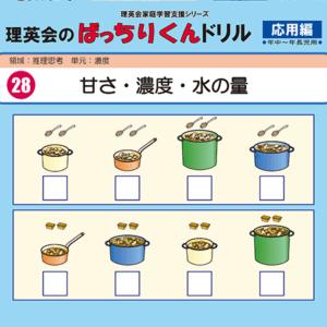 028 ばっちりくんドリル 甘さ・濃度・水の量(応用編)