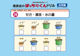 ばっちりくんドリル 甘さ・濃度・水の量(応用編)