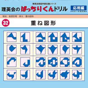 032 ばっちりくんドリル 重ね図形(応用編)