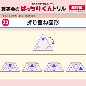ばっちりくんドリル 折り重ね図形(基礎編)