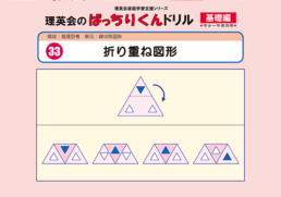 033 ばっちりくんドリル 折り重ね図形(基礎編)