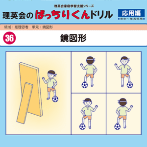 036 ばっちりくんドリル 鏡図形(応用編)