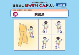 ばっちりくんドリル 鏡図形(応用編)