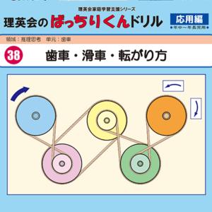 038 ばっちりくんドリル 歯車・滑車・転がり方(応用編)
