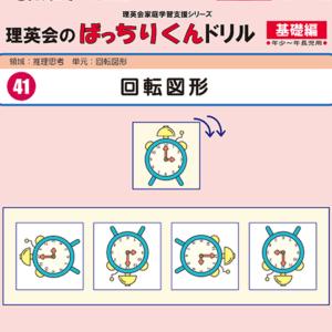 041 ばっちりくんドリル 回転図形(基礎編)