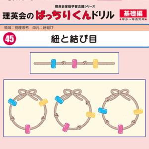 045 ばっちりくんドリル 紐と結び目(基礎編)