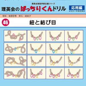 046 ばっちりくんドリル 紐と結び目(応用編)