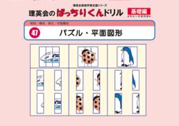 047 ばっちりくんドリル パズル・平面図形(基礎編)